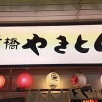 新橋やきとん 新習志野店の写真
