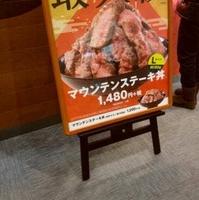柿安 Meat Express アリオ橋本店の写真