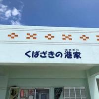 海人食堂 くばざきの港家~の写真