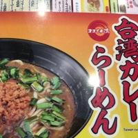 カレーハウス CoCo壱番屋 沼田インター店の写真