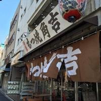 もつ焼 角吉 大島店の写真