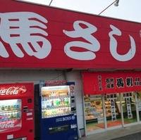 馬刺の杉乃屋 天水店の写真