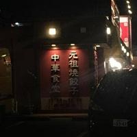 大阪王将 宮崎青葉店の写真