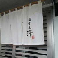 麺喰屋 澤 徳島店の写真
