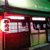 福寿 司の写真