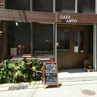 cafe 杏斗の写真