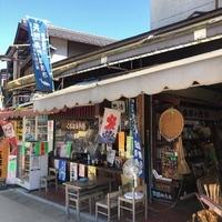 恵那峡 さかえ屋の写真