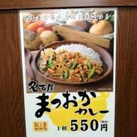 お惣菜のまつおか 姫路山陽店の写真