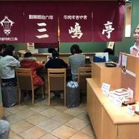 三嶋亭 大丸京都店の写真
