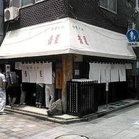 青葉 中野本店の写真