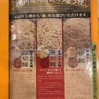 揚州商人 飯田橋ラムラ店の写真