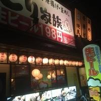 とり家族 八尾北本町店の写真