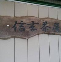 信玄茶屋の写真