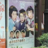 大阪松竹座の写真