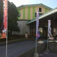上浦町活性化センターしおさいの里の写真