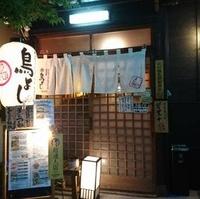 手ごねつくねと九州酒場料理 鳥よし沼津本店の写真