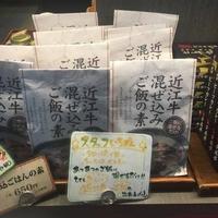千成亭 八幡堀店の写真
