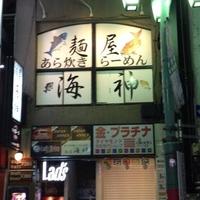 麺屋 海神の写真
