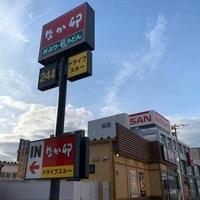 なか卯 福岡半道橋店の写真