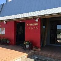 地ビールレストラン 奥入瀬麦酒館の写真