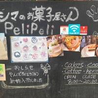 シマのお菓子屋さん PeliPeliの写真