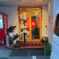 中華料理虹來 南観音店の写真