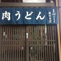 笹川食堂の写真