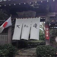 大松庵の写真