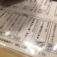 函太郎 鶴岡店の写真