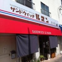 サンドウイッチ ルマン 宝塚南口本店の写真