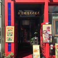 揚子江菜館の写真
