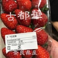 """JA直売所 ファーマーズマーケット""""まほろばキッチン""""橿原店の写真"""