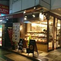 イスズベーカリー 生田ロード店の写真