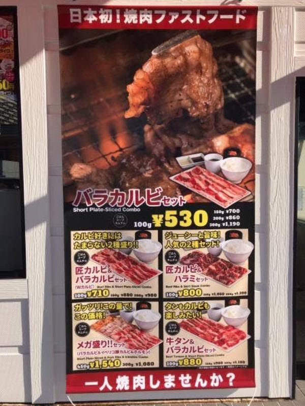 焼肉ライク 船橋ららぽーと前店の説明
