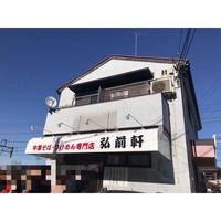 弘前軒の写真