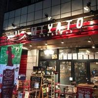 肉と魚のバル MIYATO‐みやと‐ 入間店の写真