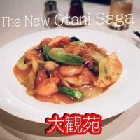 中国料理 大観苑の写真