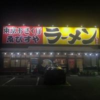 ゑびすや 亀山店の写真