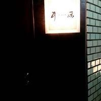 Bar 井原の写真