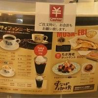 すなば珈琲 鳥取砂丘コナン空港店の写真