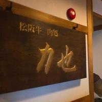 松坂牛 肉処 力也の写真