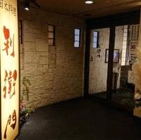 日本料理 利衛門の写真