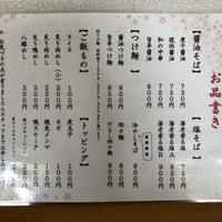 自家製麺中華そば 八縁の写真