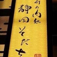 駿府の肉処 静岡そだちの写真