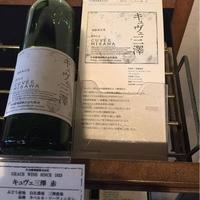 グレイスワイン 中央葡萄酒の写真