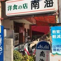 洋食の店南海の写真