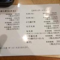 銀座 天一 広島SOGO店 B2Fの写真