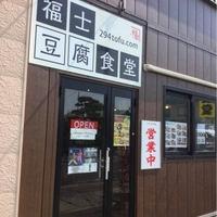 福士豆腐食堂の写真