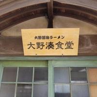 大野湊食堂の写真