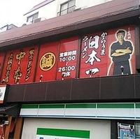 蒙古タンメン中本 上板橋本店の写真